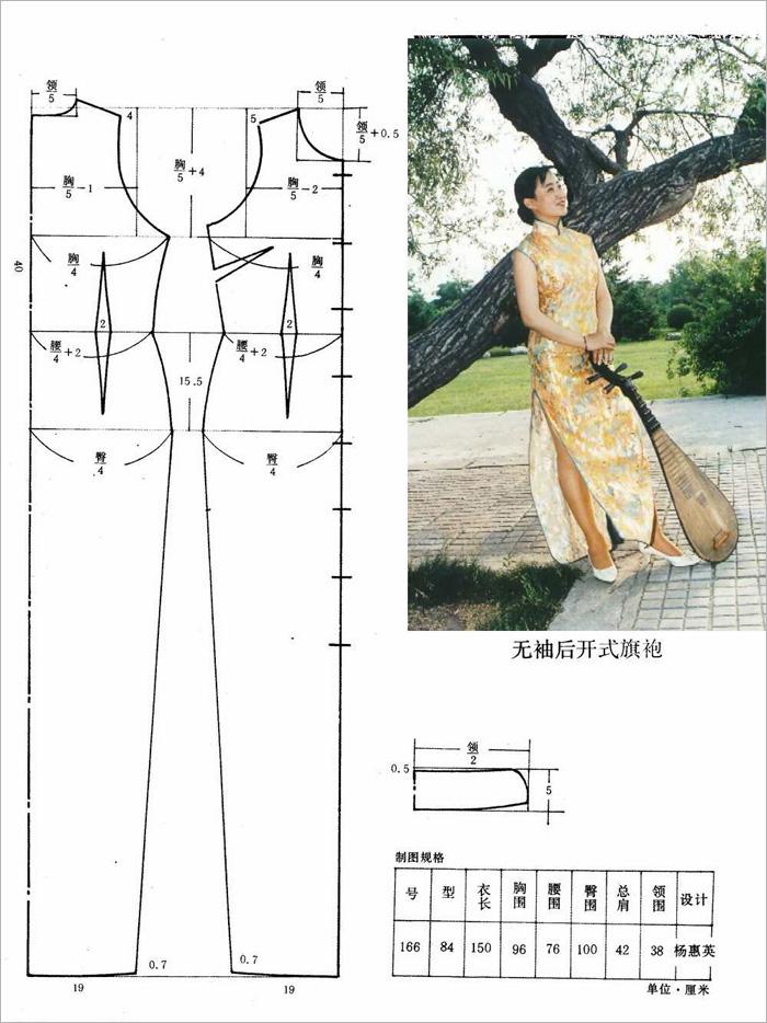 Как сшить ханбок юбка своими руками выкройка 57