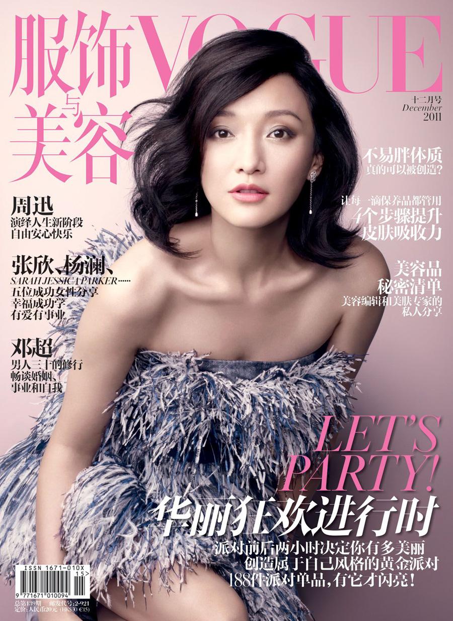 周迅《vogue》封面 中国梦的心灵密码