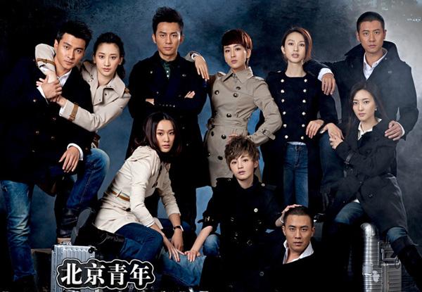 《北京青年》:重走青春,无怨无悔图片