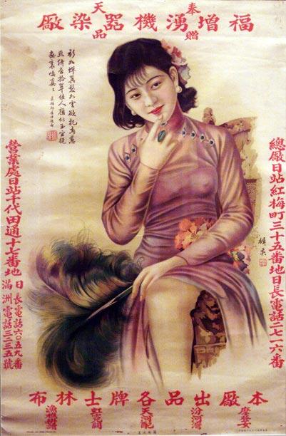 油彩旧时光 老上海画报上的氧气美女图片