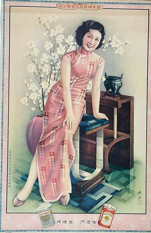 观烟画 赏旗袍图片