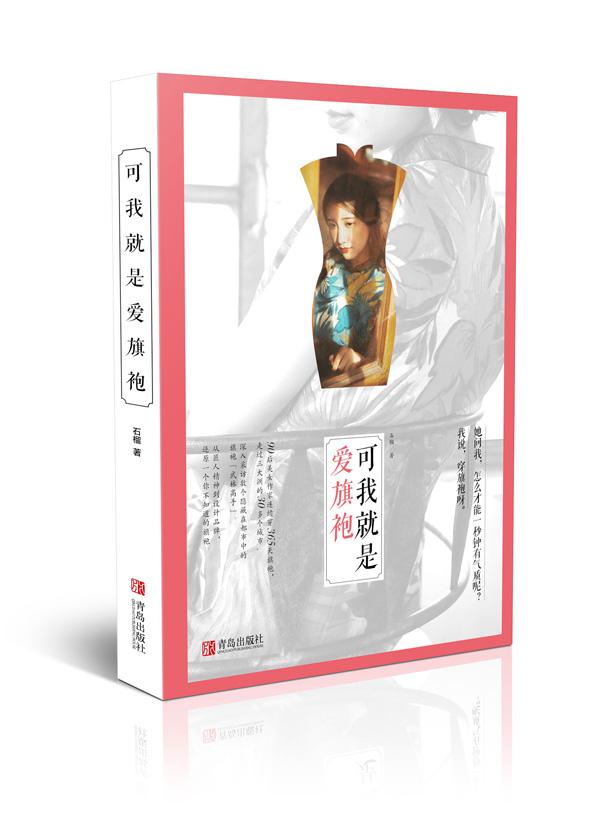 中国第一本旗袍生活书《可我就是爱旗袍》