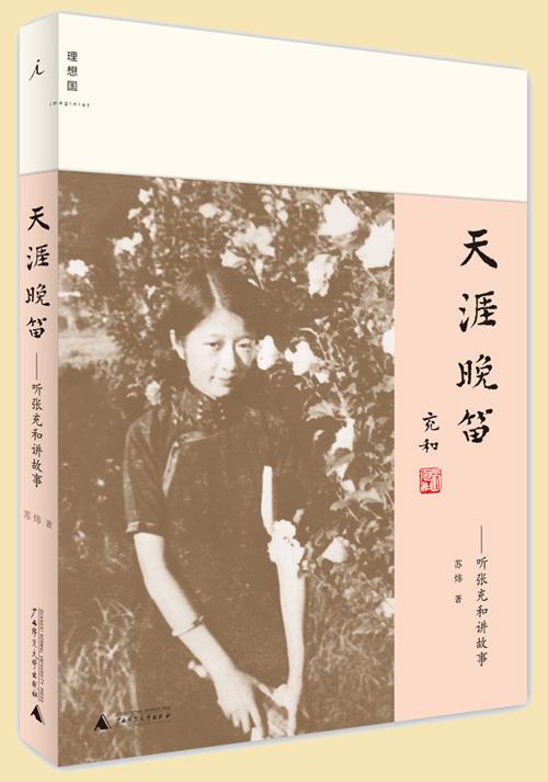 张充和:她选择留在自己的时代里