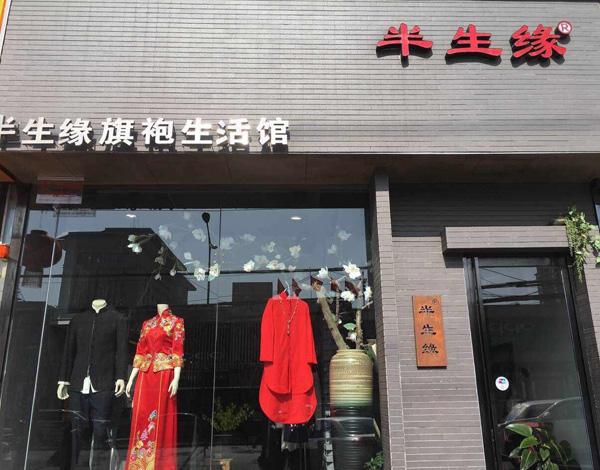 西安半生缘旗袍生活馆