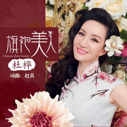 杜桦:旗袍美人