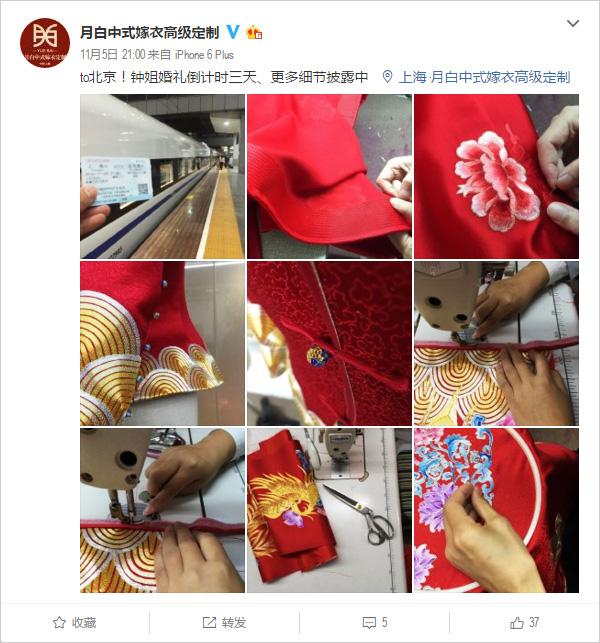 钟丽缇微博晒嫁衣 由设计师徐孜为其度身定制