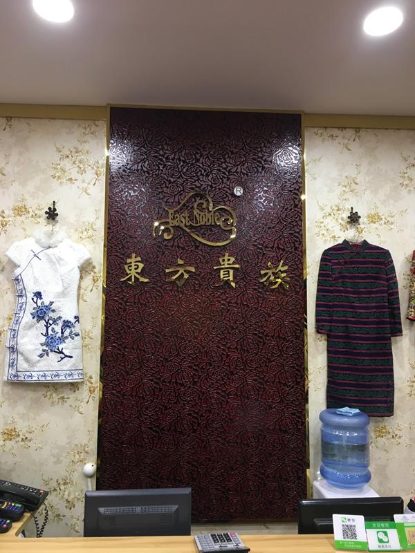 西安东方贵族旗袍专卖店
