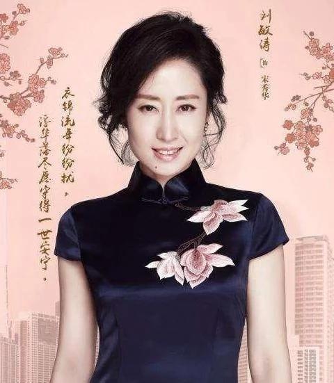 刘敏涛的多个旗袍造型让人过足了眼瘾