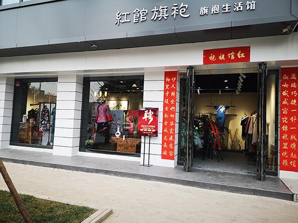 红馆旗袍(西安高新店)