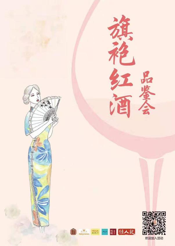 倾城·佳人记:一场旗袍与酒的邂逅之约