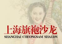 上海旗袍沙龙
