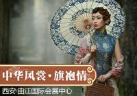 中华风裳·旗袍情 西安曲江沙龙交流会