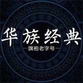 华族经典旗袍