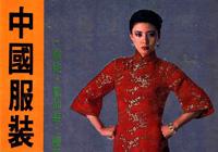 中国服装制作全书(杨成贵著) 扫描版下载