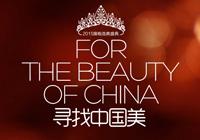 2015寻找中国美