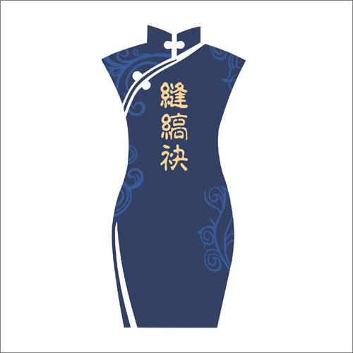 缝缟袂旗袍