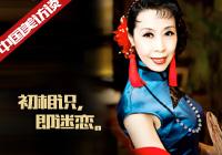 [中国美访谈]侯樱红:初相识,即迷恋。
