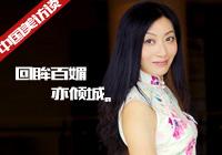 [中国美访谈]纳兰蓉慧:衣襟上的水莲花