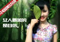 [中国美访谈]张思静:女人最美是自信