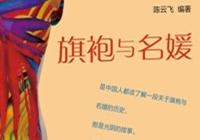 陈云飞:《旗袍与名媛》