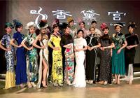 中国首部旗袍诗集《穿旗…