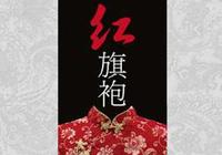 获侦探小说最高荣誉的华裔作家裘小龙《红旗袍》