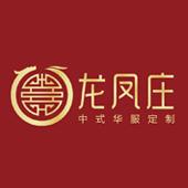 龙凤庄中式嫁衣