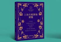《上海名媛旗袍宝鉴》亮相上海书展