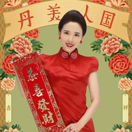 颜丹晨展中国风 民俗年画贺新春