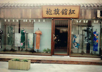 红馆旗袍旗舰店(北京雍和…