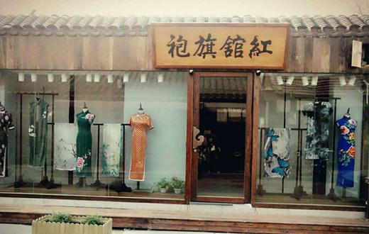 红馆旗袍旗舰店(北京雍和宫店)