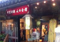 荷言旗袍会馆(苏州平江路店)