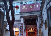 孟洛川旗袍(天津店)