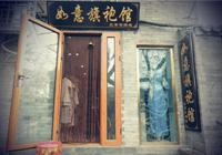 北京如意旗袍馆