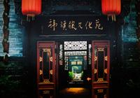 乌鲁木齐祎旗袍文化苑