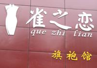 荆门雀之恋旗袍馆