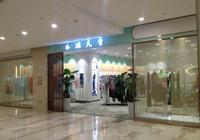 水润天青(西安大唐西市店)