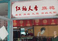 北京红袖天香旗袍店