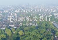 白袍慕云|穿上旗袍去旅行·壹·姑苏古城