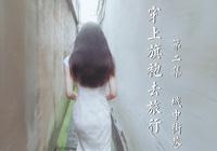 白袍慕云|穿上旗袍去旅行 · 贰 ·城中街巷
