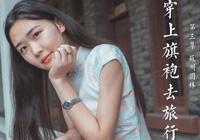 白袍慕云|穿上旗袍去旅行 · 叁 ·苏州园林