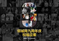 倾城网九周年庆-祝福征集