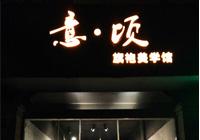 青州意顷旗袍美学馆
