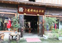 无锡卜莲旗袍生活馆