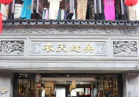 吴缝天衣(苏州山塘街店)