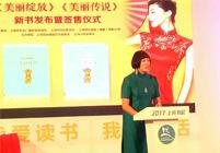 海派旗袍并蒂莲惊艳上海书展——《美丽绽放》、《美丽传说》新书发布暨签售仪式成功举办