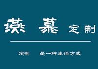 上海燕慕定制