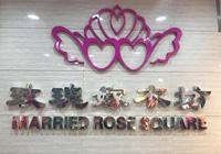 北京玫瑰嫁衣坊旗袍店