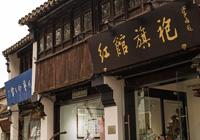 红馆旗袍(苏州平江总店)