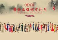 针尖遇上舌尖:第四届旧金山旗袍文化月即将开幕